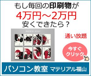 もし毎回の印刷物が4万円~2万円安くできたら?
