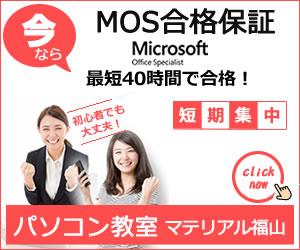 MOS合格保証 最短40時間で合格!