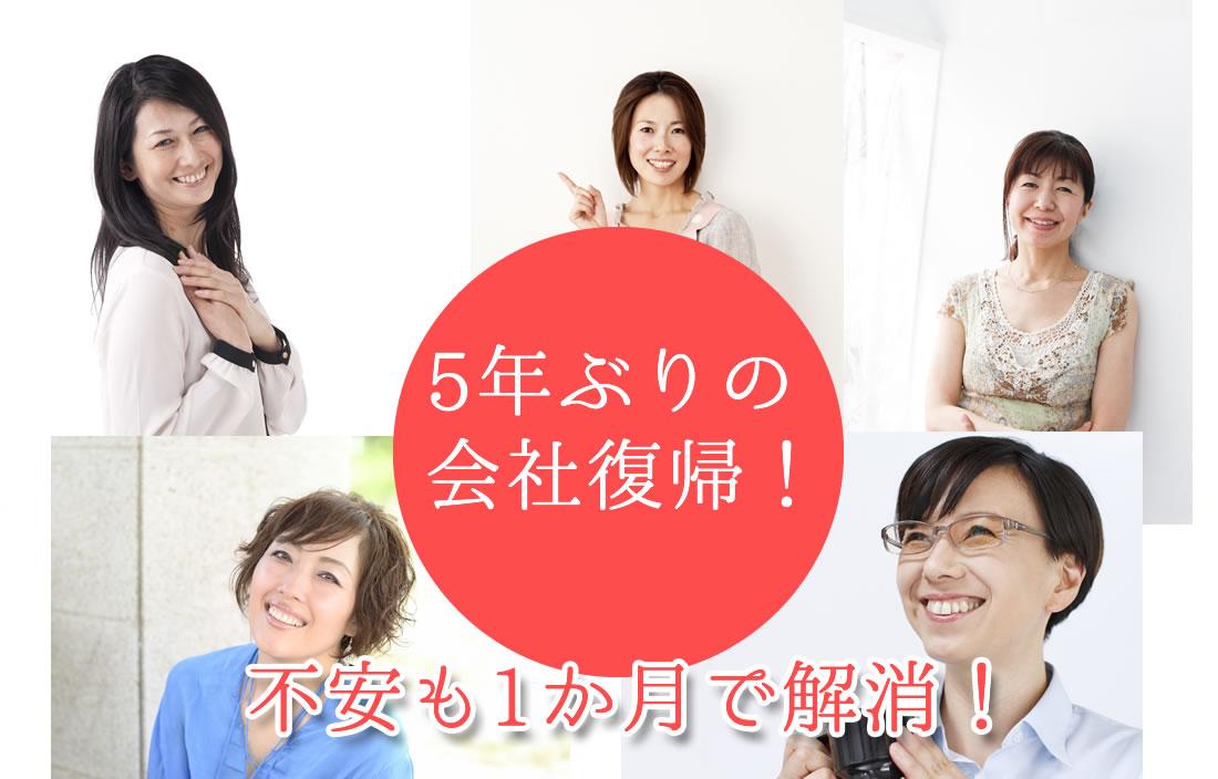 5年ぶりの会社復帰!