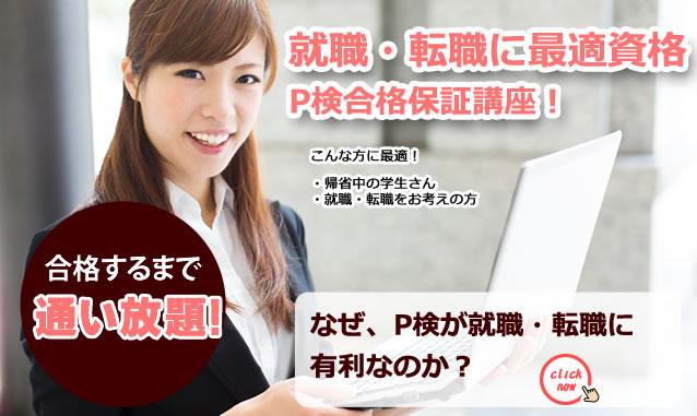 福山市で就職・転職に最適資格のP検合格保証講座が人気のマテリアル福山
