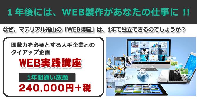 福山市で企業が求める「即戦力」が身に付くWEB・DTP実践講座の通い放題