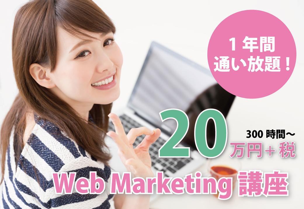 Web marketing講座 20万円+税 1年間通い放題(300時間~)