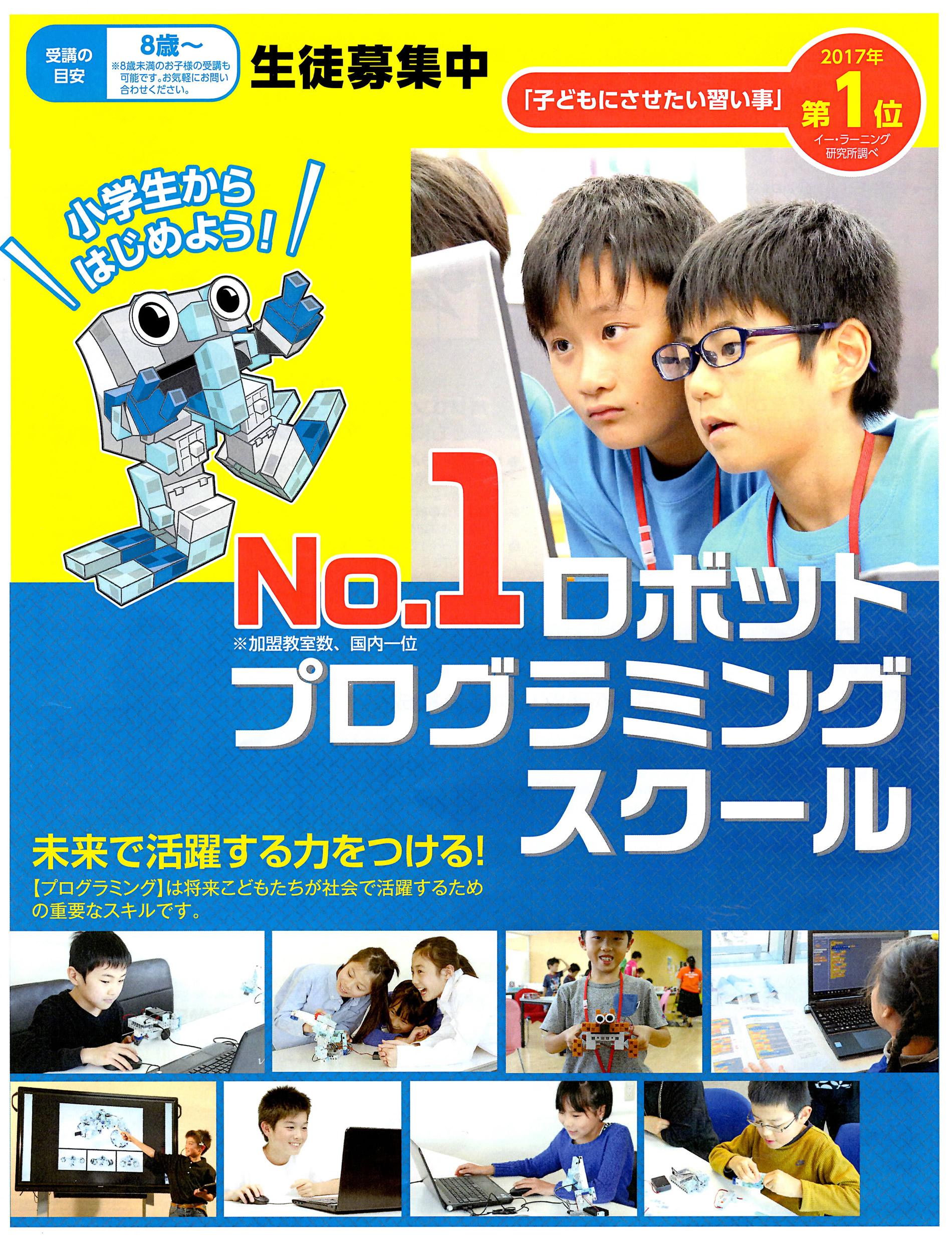 写真:ロボットプログラミング