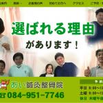 福山市で交通事故の治療で評判の「あい鍼灸整骨院」のリニューアルおこないました。