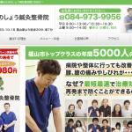福山市の人気の整体「きのしょう鍼灸整骨院」のリニューアルおこないました。
