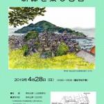 「鞆の浦・後山山荘で新緑を楽しむ日」イベントのお知らせ