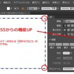 デザイナーには嬉しいイラストレーター「線」の機能アップ