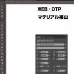 Illustrator CCの新機能