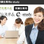 自宅でも勉強できる「e-ラーニング」e-study導入から1年経ちました。