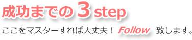 three_step
