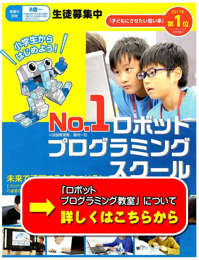 写真:ロボットプログラミング教室