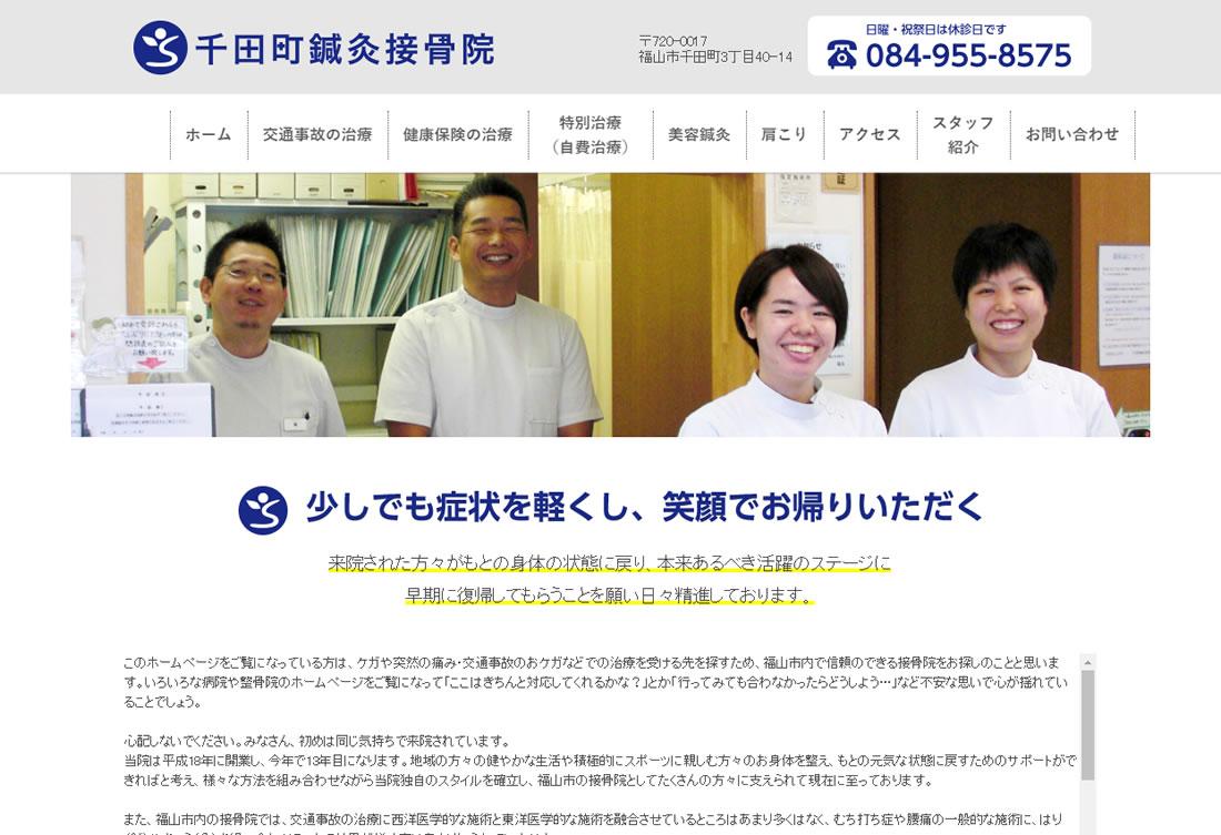 千田町鍼灸接骨院のHP