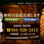 福山市で骨董品の買取なら「新古美術文大」様
