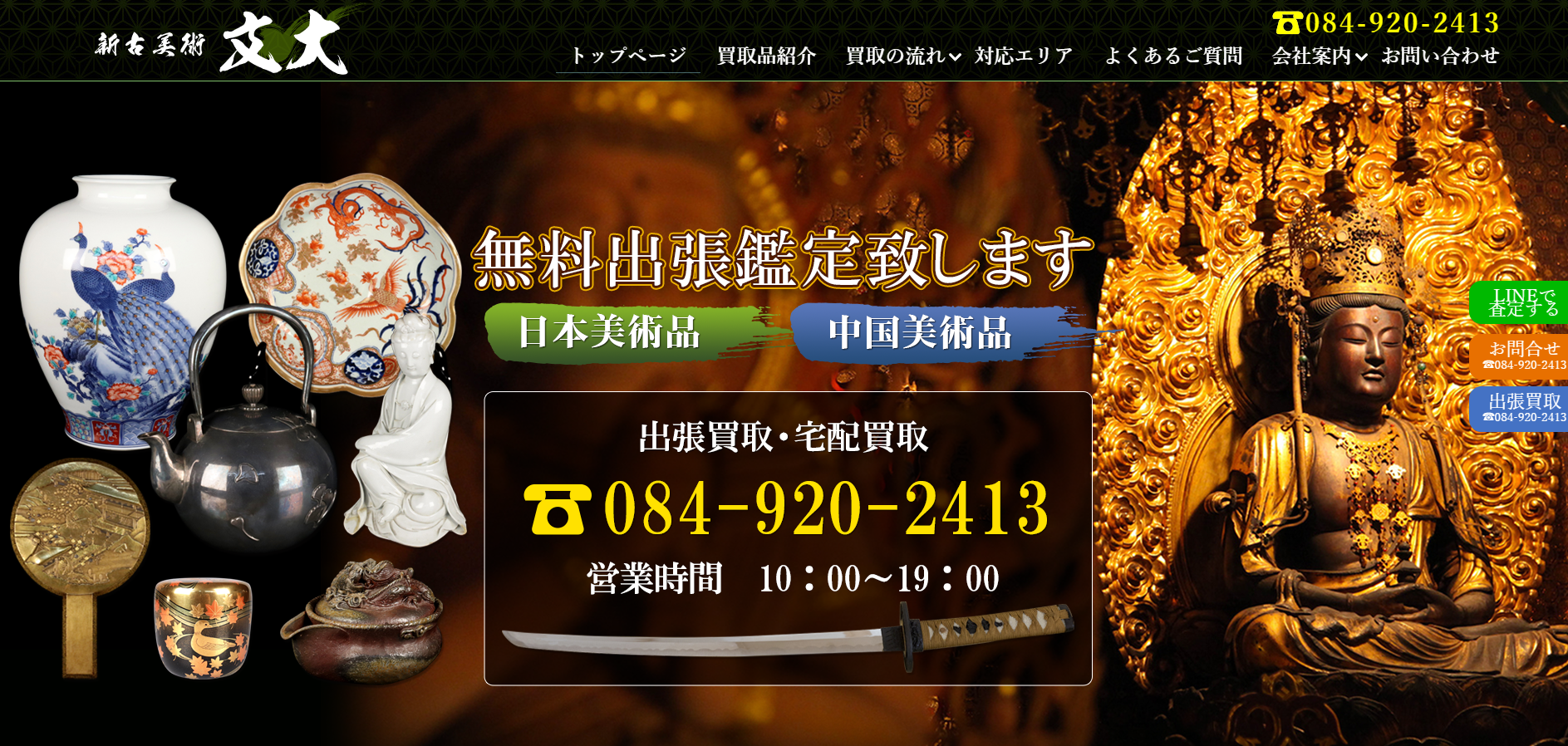 写真:福山市で骨董品の買取なら新古美術文大