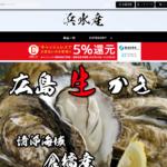 「浜水産」様の通販サイト