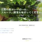 「(有)吉備高原ファーム」様の通販サイト