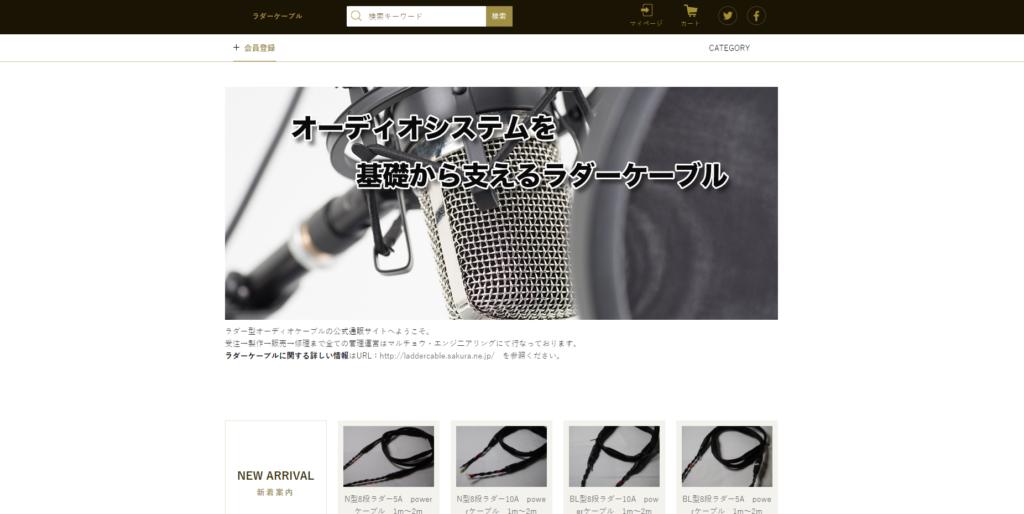 マルチョウ・エンジ二アリングさま_ラダー型オーディオケーブルの公式通販サイト