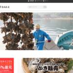 「島田水産」様の通販サイト