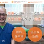 「ゆたか鍼灸整骨院」様のホームページ作成を行いました。