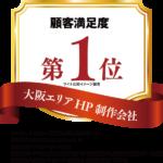 HP制作会社として顧客満足度第1位、アフターサポート満足度第1位獲得しました!