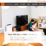 福山市のリノベーション会社 リノベイト